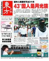 東方日報 2019年10月05日