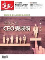 遠見特刊 :完美人生CEO養成術