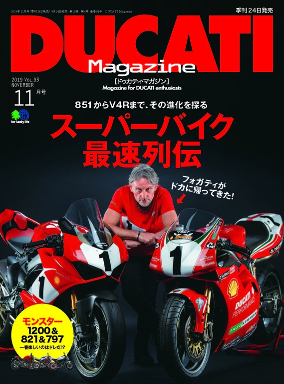 DUCATI Magazine 2019年11月號 Vol.93 【日文版】