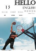 Hello! English英語學習誌_第十三期_從籃球文化學生活單詞