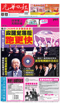 光華日報2019年10月06日