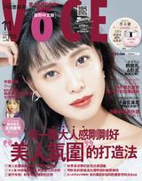 VoCE美妝時尚(122) 2019年11月號