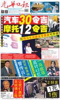 光華日報2019年10月08日