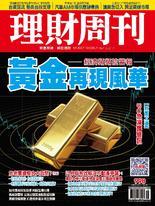 理財周刊998期:黃金再現風華