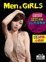 Men & GIRLS Vol.48