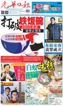 光華日報(晚報)2019年10月15日