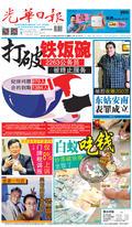 光華日報2019年10月15日