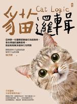 貓邏輯:教你用貓的邏輯思考,就能輕鬆解決貓咪行為問題(暢銷新裝版)