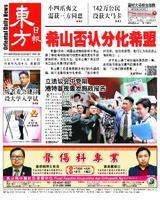 東方日報 2019年10月17日