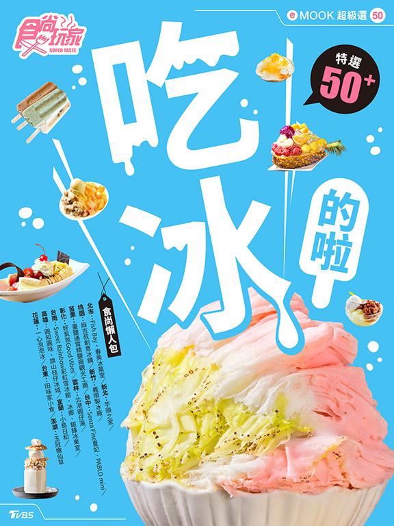 吃冰的啦 食尚玩家eMOOK 50