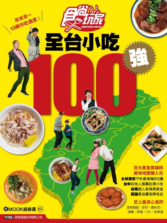 全台小吃100強 食尚玩家eMOOK 5