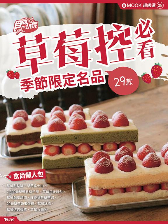 草莓控必看 食尚玩家eMOOK 28