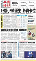 工商時報 2019年10月19日