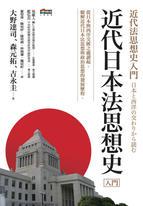 近代日本法思想史入門