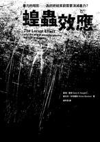 蝗蟲效應(新版):暴力的暗影──為何終結貧窮需要消滅暴力?