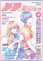 夢夢少女漫畫電子期刊NO.206