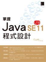掌握Java SE11程式設計