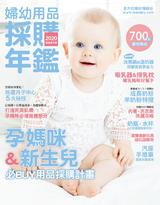 婦幼用品採購年鑑(2020)