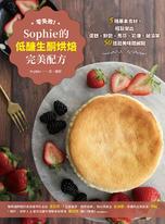 零失敗!Sophie的低醣生酮烘焙完美配方:5種基本食材,輕鬆做出蛋糕、餅乾、馬芬、司