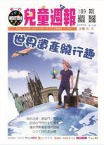 新一代兒童週報(第109期)