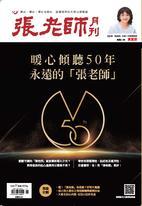 張老師月刊503期