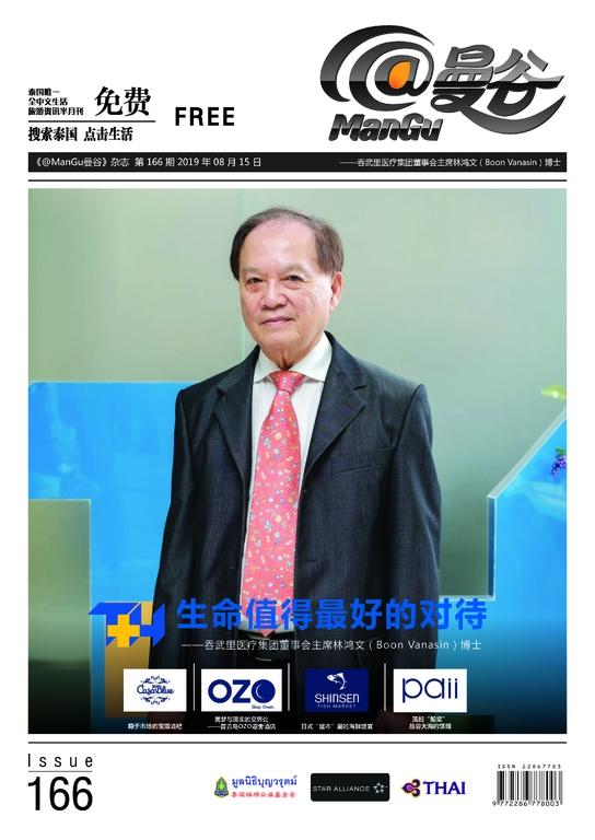 《@Mangu曼谷》杂志 第 166 期