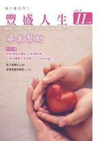 《豐盛人生》靈修月刊【繁體版】2019年11月號