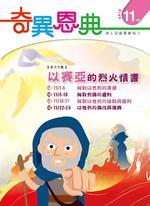 《奇異恩典》兒童靈修月刊2019年11月號