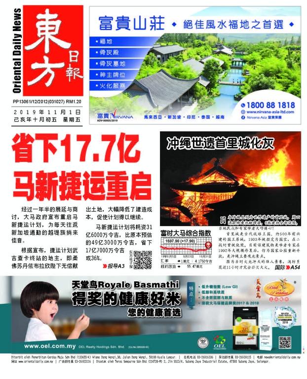 東方日報 2019年11月01日
