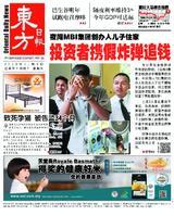東方日報 2019年11月06日