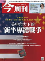 【今周刊】NO1194 美中角力下的新半導體戰爭