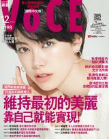 VoCE美妝時尚(123)2019年12月號