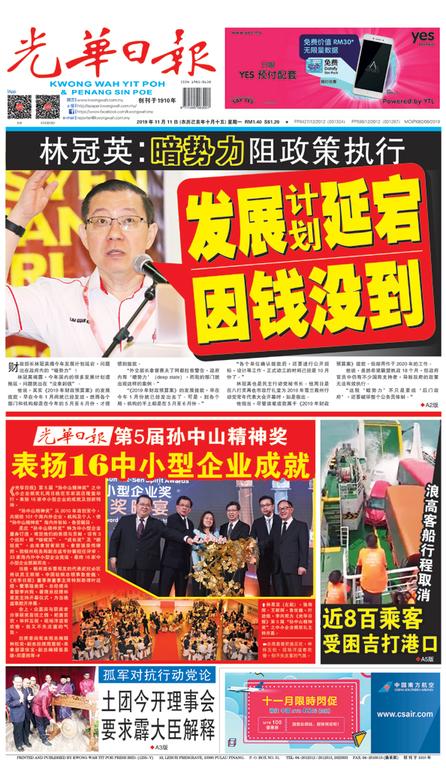 光華日報2019年11月11日