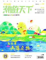 TOUR潮遊天下128期/2019年11月號