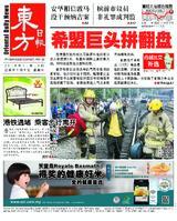 東方日報 2019年11月13日