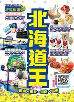 北海道王 (2020-21年版)