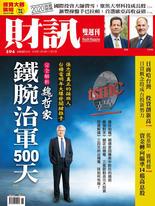 《財訊》594期-完全解析魏哲家  鐵腕治軍500天