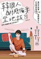 韓國人為什麼偏要坐地板?! 看短文搞懂50種韓國文化,打造韓語閱讀力