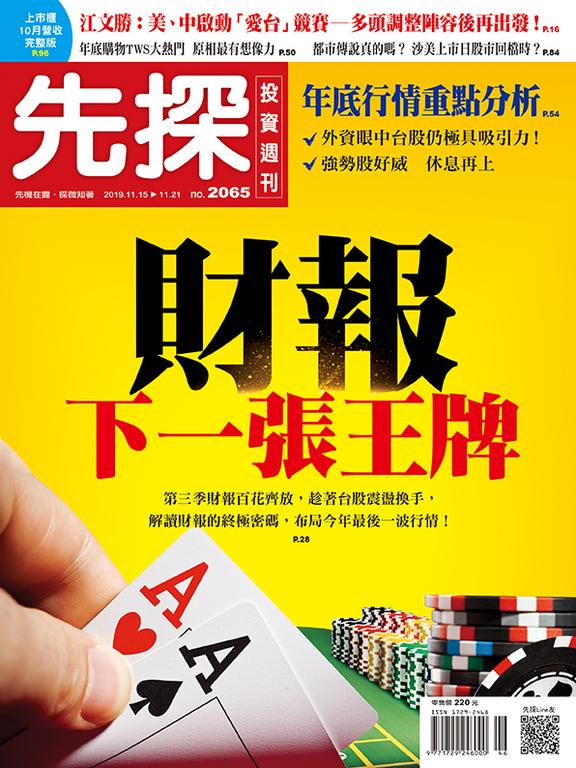 【先探投資週刊2065期】財報下一張王牌