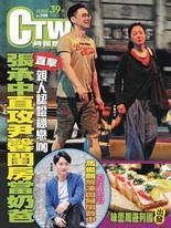 時報周刊+周刊王 2019/11/13  第2178期