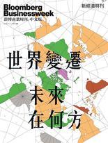 《彭博商業周刊/中文版》第184期