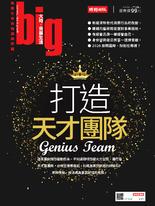 big大時商業誌 第39期/打造天才團隊