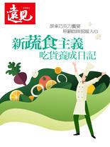 遠見特刊:新蔬食主義 吃貨養成日記
