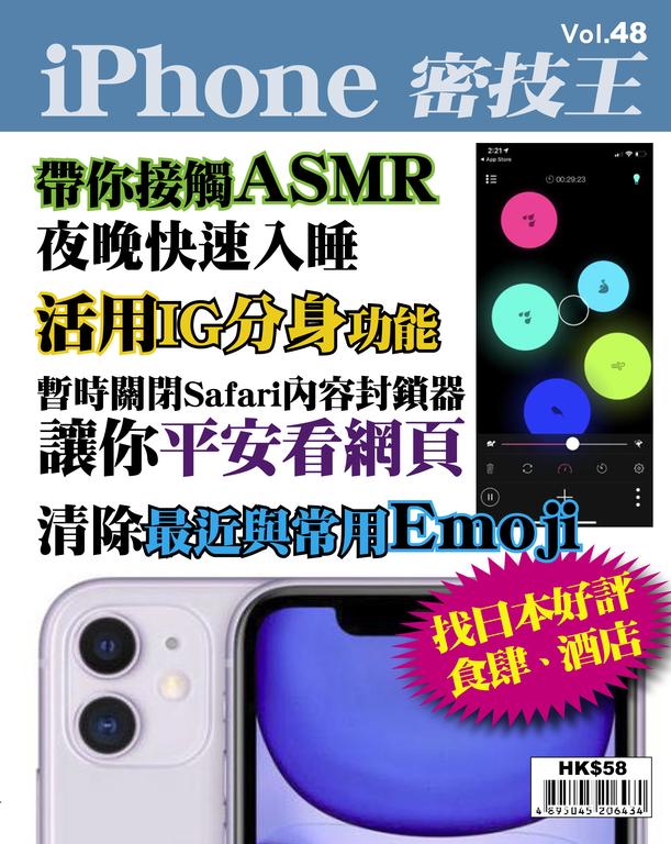 iPhone 密技王 Vol.48【暫時關閉Safari內容封鎖器】