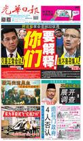 光華日報2019年11月20日