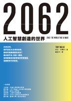 2062:人工智慧創造的世界