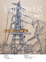 台電月刊 NO.683 11月號