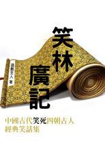 """笑林廣記《中國古代""""笑死""""四朝古人經典笑話集》"""