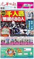 光華日報2019年11月22日