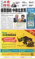 工商時報 2019年11月22日